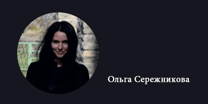 Ольга Сережникова