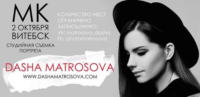 Фотомастер-класс от Дарьи Матросовой