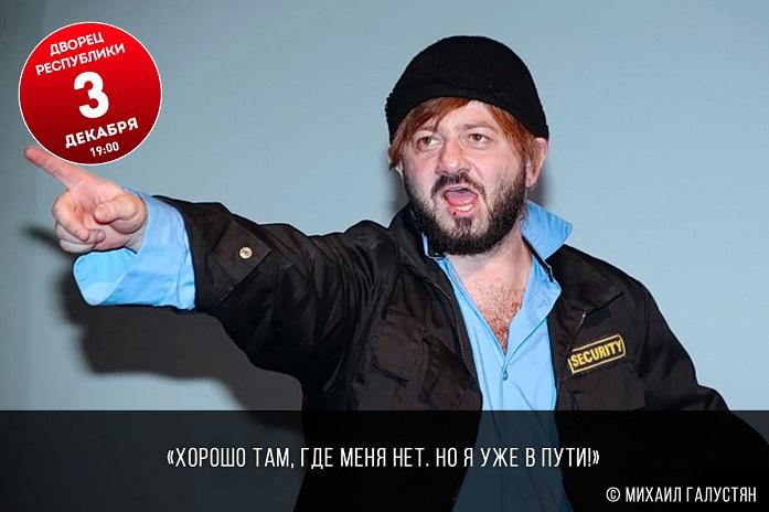 19-_vashe_politicheskoe_kredo_-_vsegda_ot_galustyana_