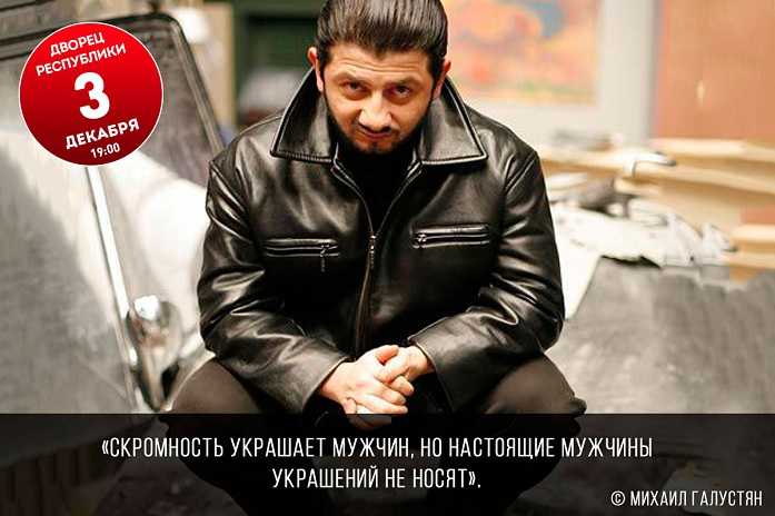 5-_o_bozhe-_kakoy_muzhchina_ot_galustyana_