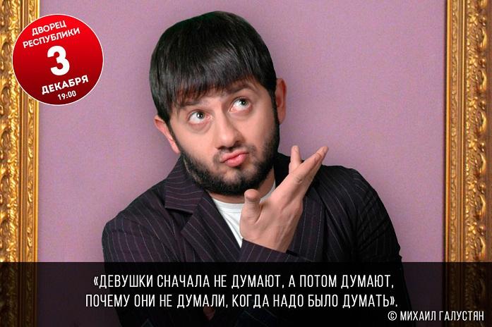 7-_zhenshhina_-_ona_tozhe_chelovek_ot_galustyana_