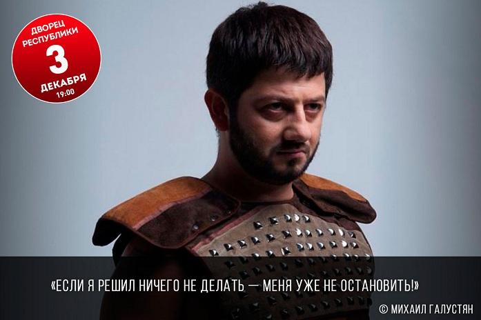 9-_prishel-_uvidel-_pobedil_ot_galustyana_
