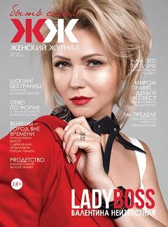 ЖЖ Женский журнал